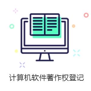 计算机软件著作权登记